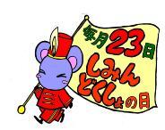 Tsuzuki library character chuzu