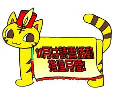 Tsuzuki library character myago