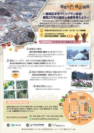 Town, history course flyer of Tsuzuki
