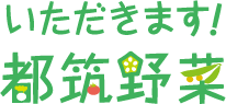 Let's eat! Tsuzuki vegetables